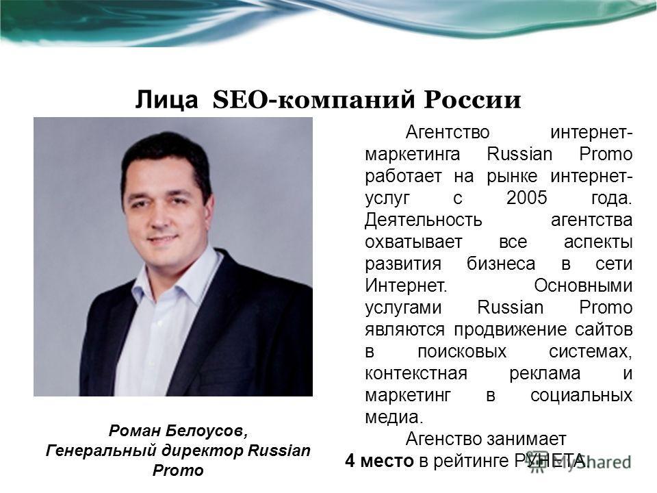Лица SEO-компани й России Агентство интернет- маркетинга Russian Promo работает на рынке интернет- услуг с 2005 года. Деятельность агентства охватывает все аспекты развития бизнеса в сети Интернет. Основными услугами Russian Promo являются продвижени