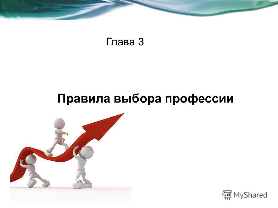 Глава 3 Правила выбора профессии