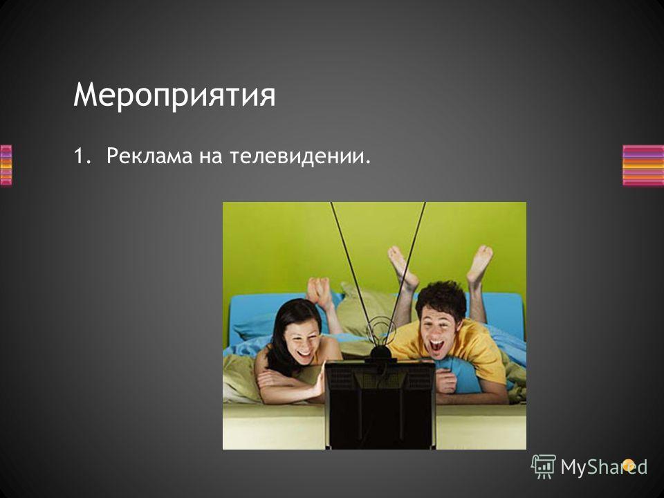 1. Реклама на телевидении. Мероприятия