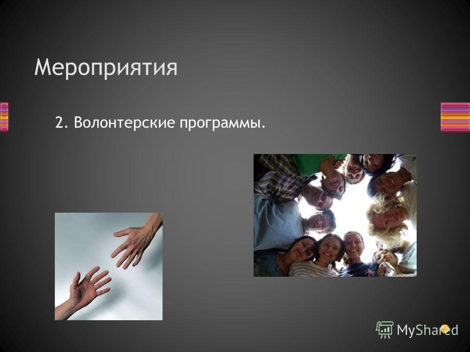 2. Волонтерские программы.