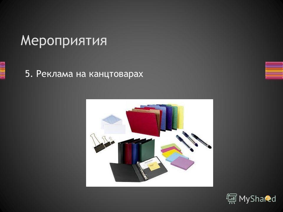 5. Реклама на канцтоварах Мероприятия