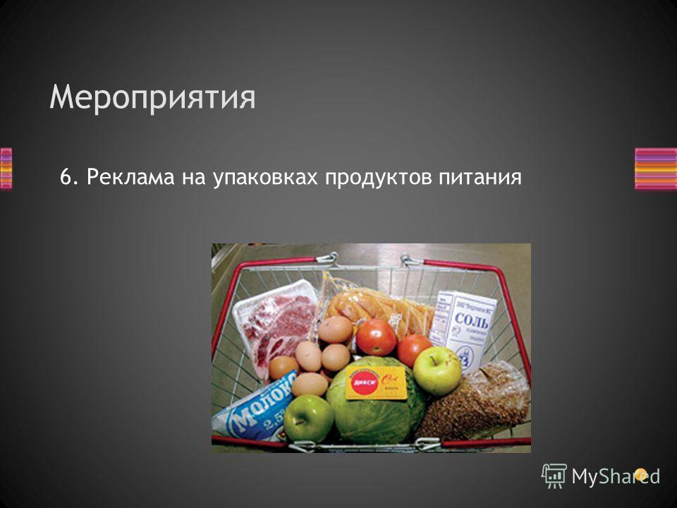 6. Реклама на упаковках продуктов питания Мероприятия