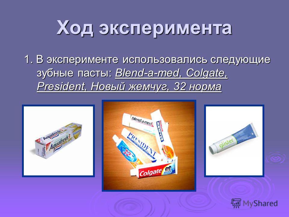 Ход эксперимента 1. В эксперименте использовались следующие зубные пасты: Blend-a-med, Colgate, President, Новый жемчуг, 32 норма