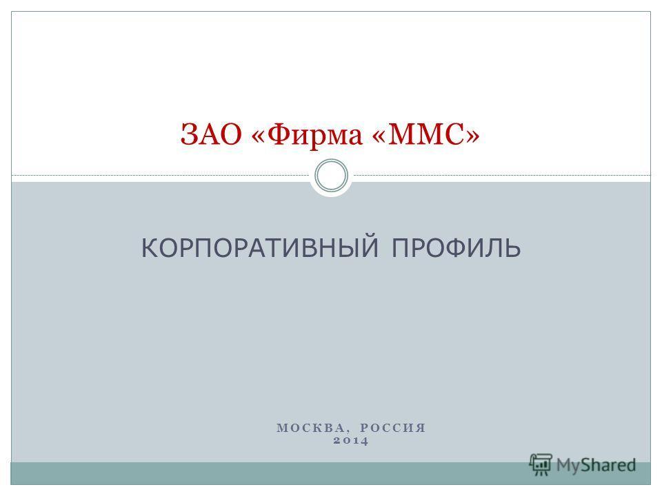 КОРПОРАТИВНЫЙ ПРОФИЛЬ ЗАО «Фирма «ММС» МОСКВА, РОССИЯ 2014