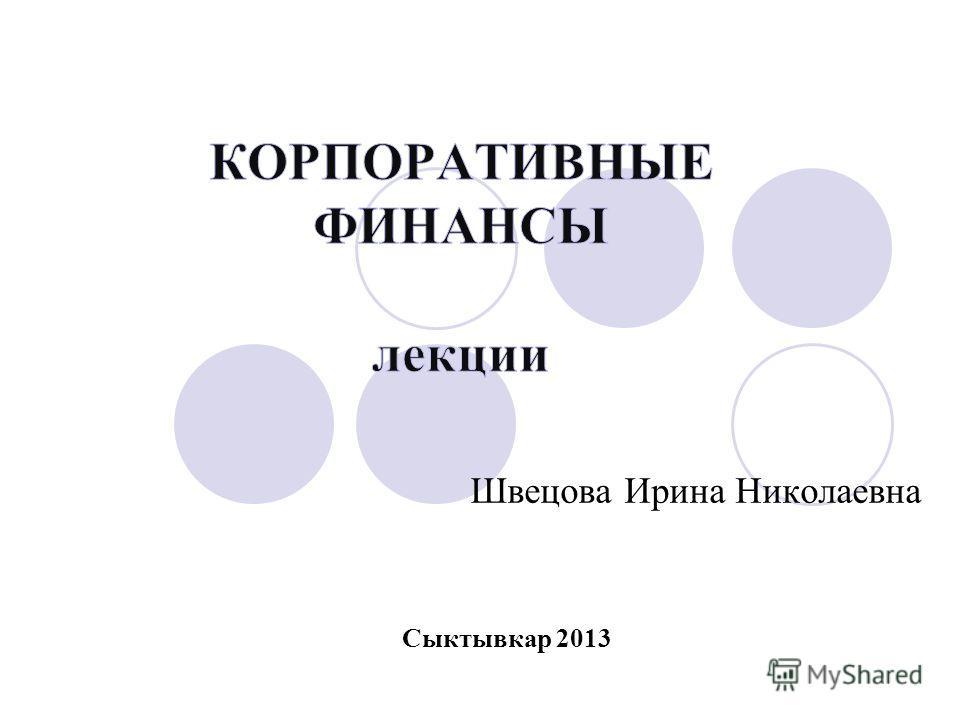 Швецова Ирина Николаевна Сыктывкар 2013