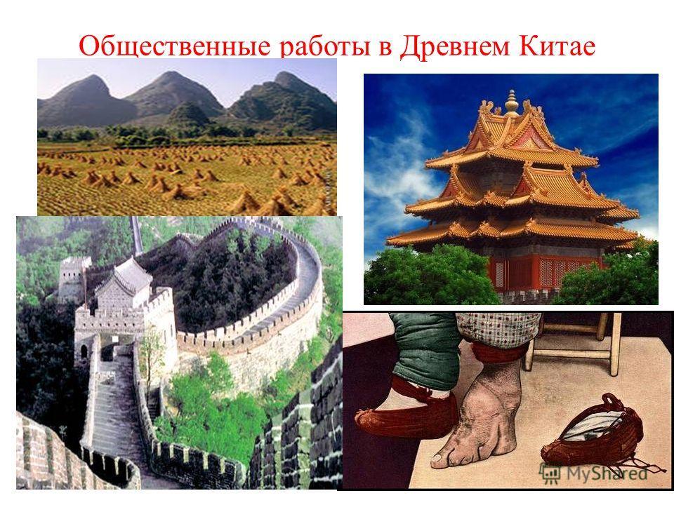 Общественные работы в Древнем Китае