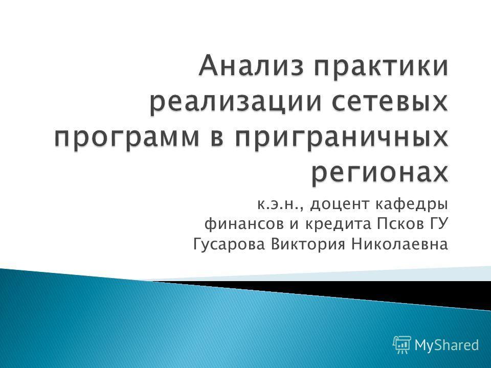 к.э.н., доцент кафедры финансов и кредита Псков ГУ Гусарова Виктория Николаевна