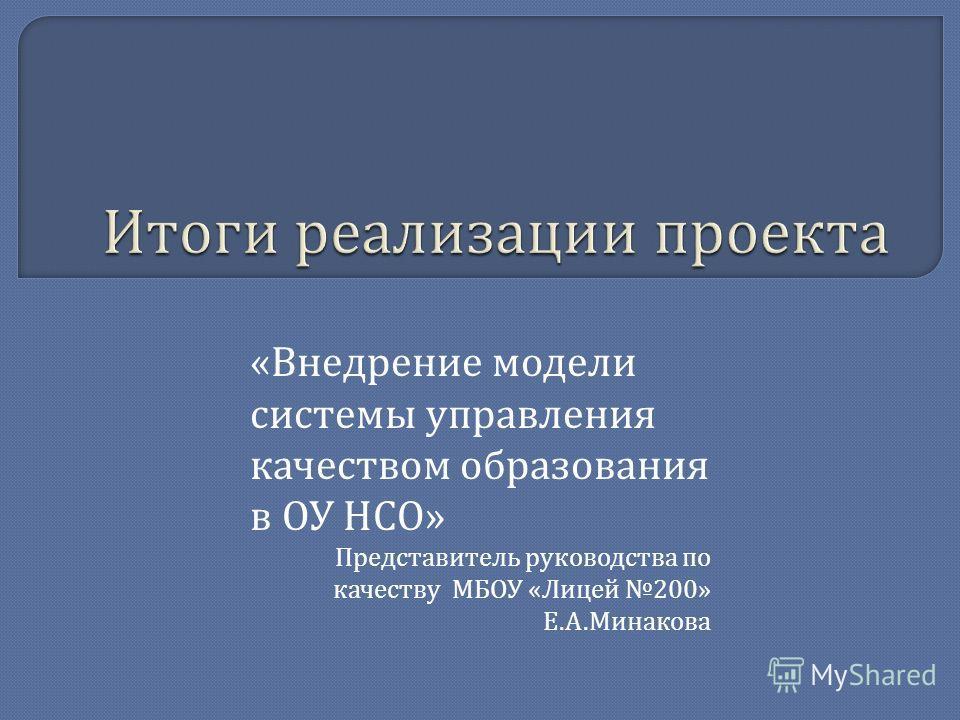 « Внедрение модели системы управления качеством образования в ОУ НСО » Представитель руководства по качеству МБОУ « Лицей 200» Е. А. Минакова