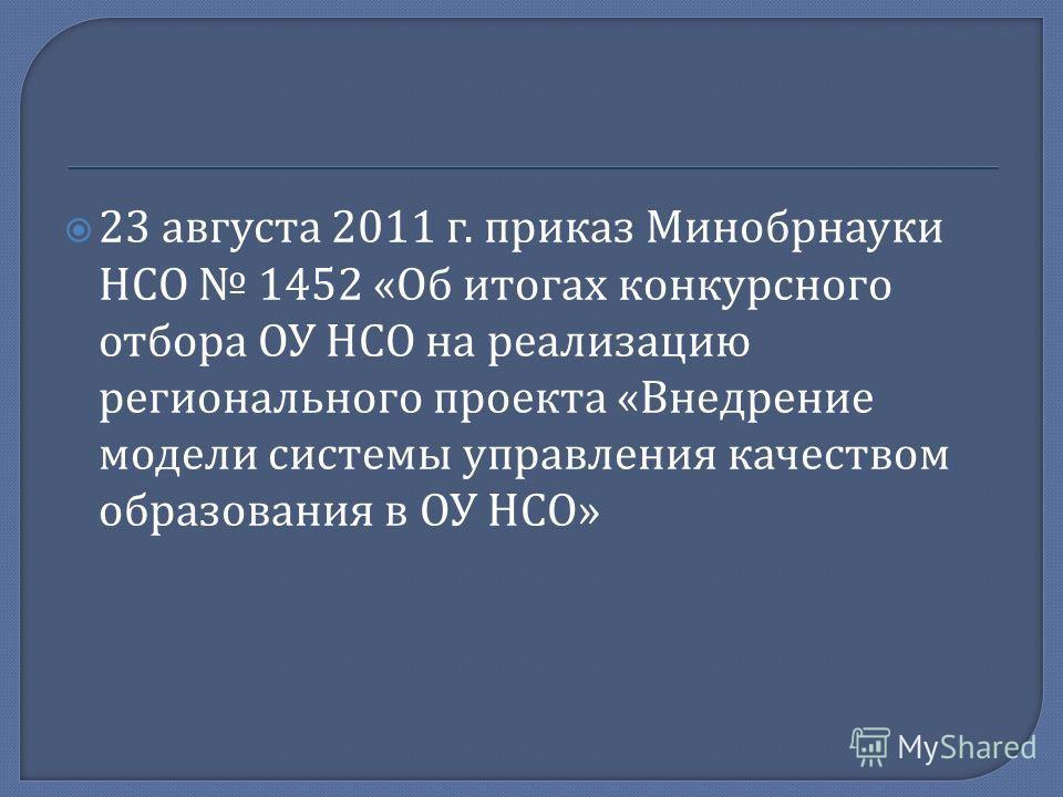 23 августа 2011 г. приказ Минобрнауки НСО 1452 « Об итогах конкурсного отбора ОУ НСО на реализацию регионального проекта « Внедрение модели системы управления качеством образования в ОУ НСО »