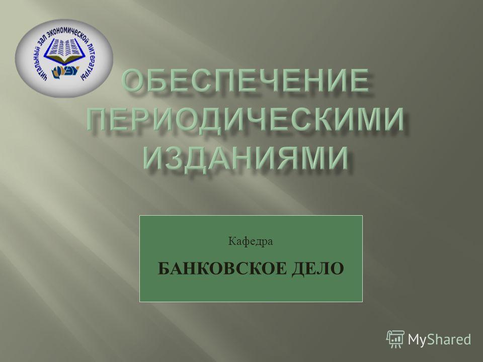 Кафедра БАНКОВСКОЕ ДЕЛО