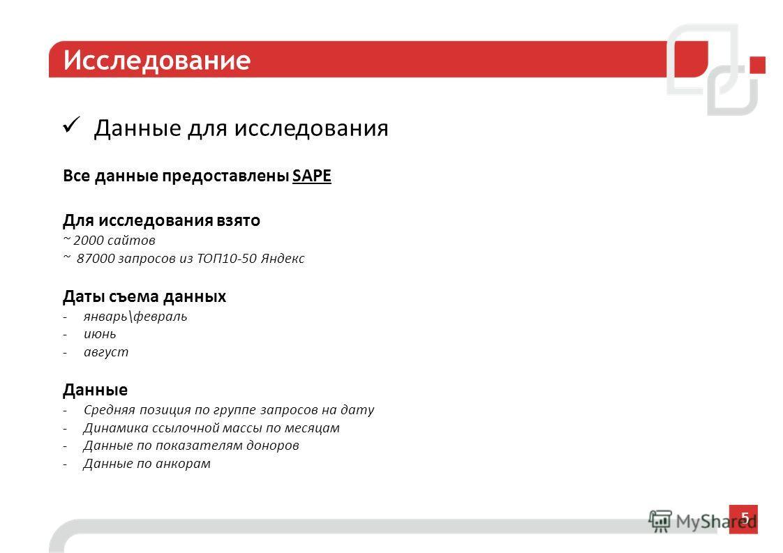 Исследование 5 Данные для исследования Все данные предоставлены SAPE Для исследования взято ~ 2000 сайтов ~ 87000 запросов из ТОП10-50 Яндекс Даты съема данных -январь\февраль -июнь -август Данные -Средняя позиция по группе запросов на дату -Динамика
