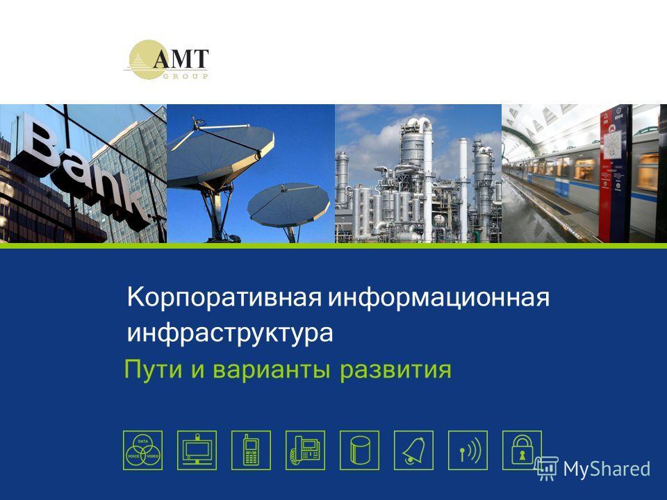 © AMT Group, 2009 Корпоративная информационная инфраструктура