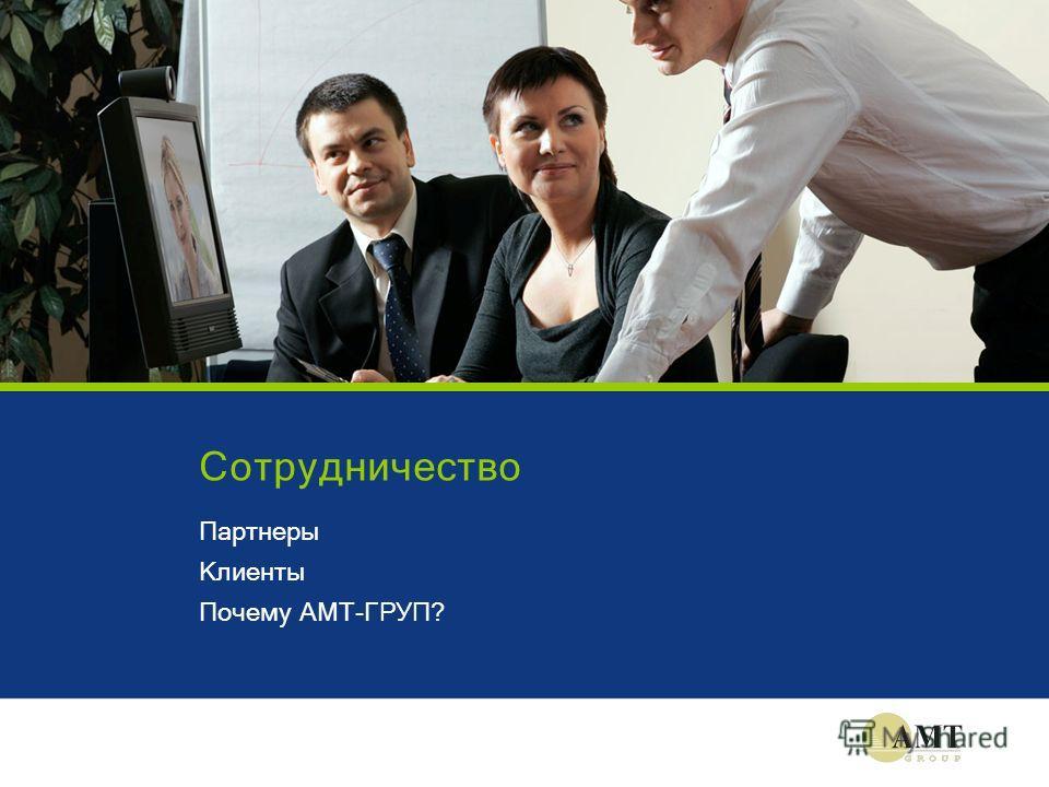 Сотрудничество Партнеры Клиенты Почему АМТ-Г РУП ?