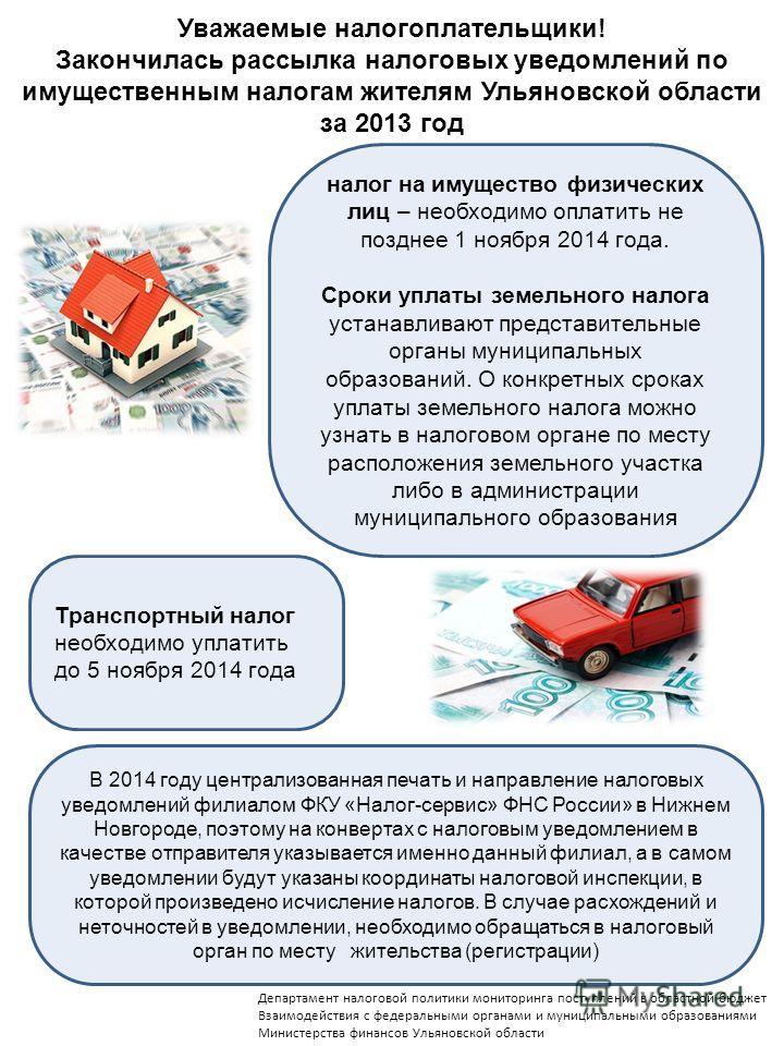 В 2014 году централизованная печать и направление налоговых уведомлений филиалом ФКУ «Налог-сервис» ФНС России» в Нижнем Новгороде, поэтому на конвертах с налоговым уведомлением в качестве отправителя указывается именно данный филиал, а в самом уведо