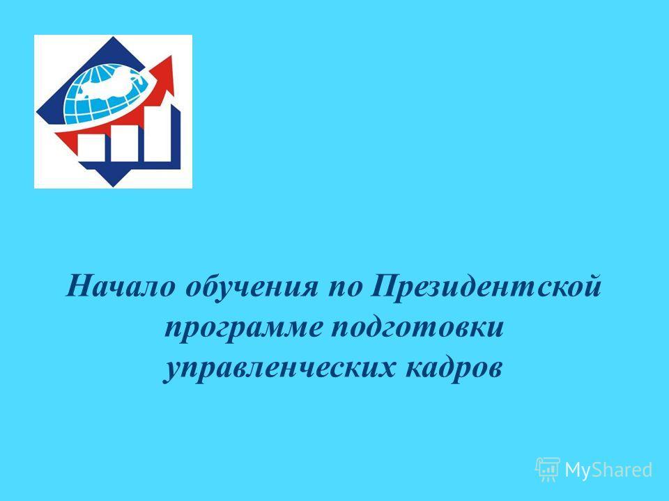 Начало обучения по Президентской программе подготовки управленческих кадров