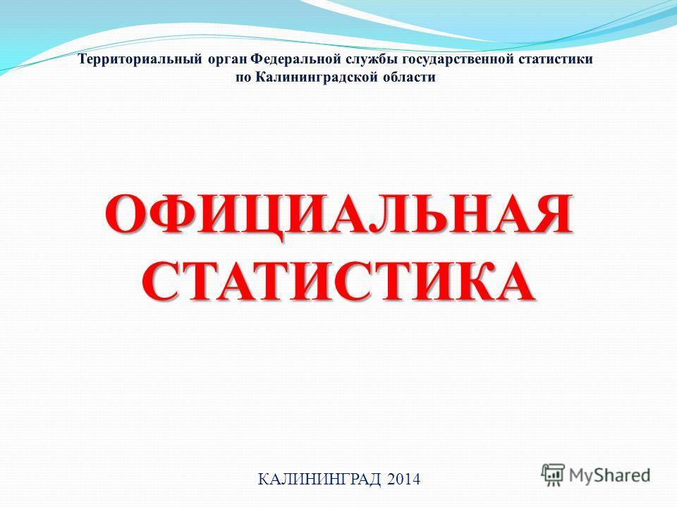 ОФИЦИАЛЬНАЯСТАТИСТИКА КАЛИНИНГРАД 2014