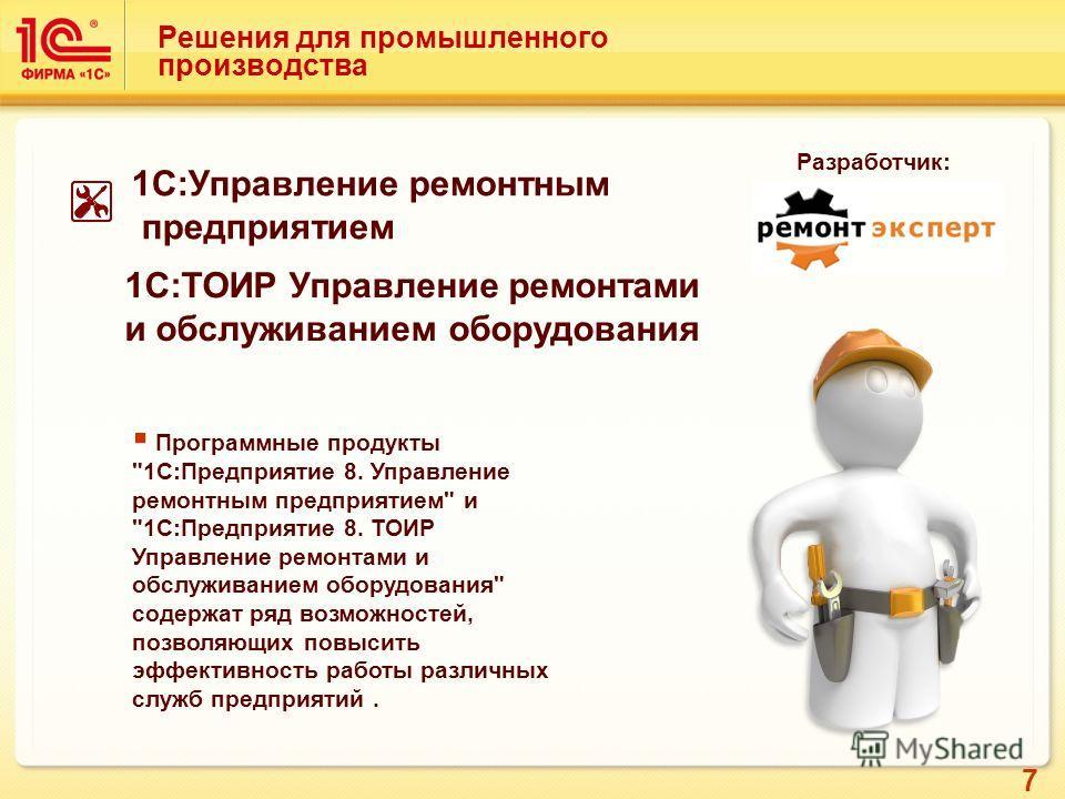 7 Решения для промышленного производства 1С:Управление ремонтным предприятием Программные продукты