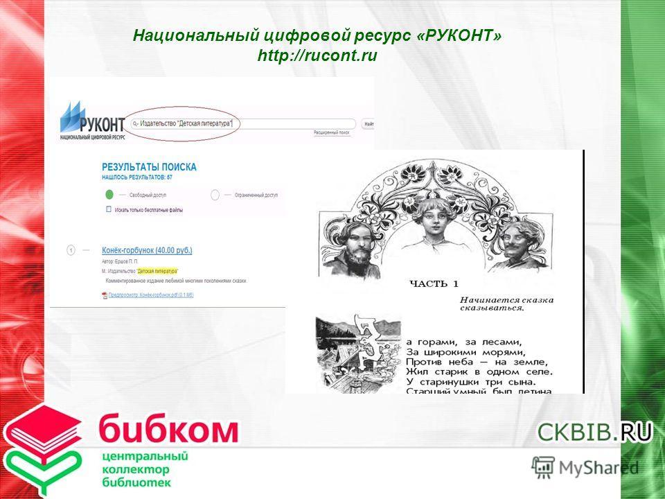 Национальный цифровой ресурс «РУКОНТ» http://rucont.ru