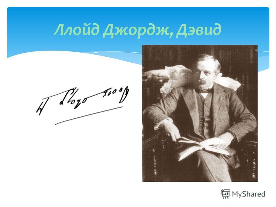 Ллойд Джордж, Дэвид