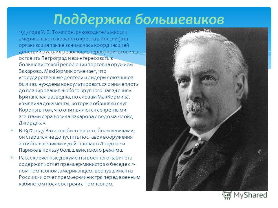 Поддержка большевиков 1917 года У. Б. Томпсон, руководитель миссии американского красного креста в России (эта организация также занималась координацией действий русских революционеров) приготовился оставить Петроград и заинтересовать в большевистско
