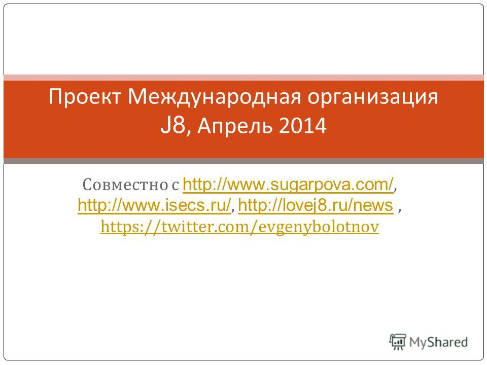 Совместно с http://www.sugarpova.com/, http://www.isecs.ru/, http://lovej8.ru/news, https://twitter.com/evgenybolotnov http://www.sugarpova.com/ http://www.isecs.ru/ http://lovej8.ru/news https://twitter.com/evgenybolotnov Проект Международная органи