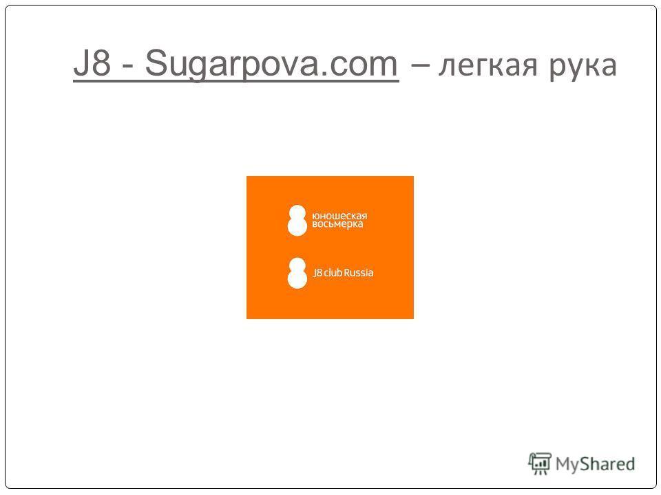 J8 - Sugarpova.com – легкая рука