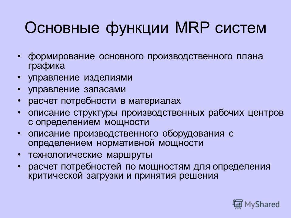 Стандарт MRP Решение задачи реализуется с помощью MRP-алгоритма MRP-алгоритм – это алгоритм оптимального управления заказами на готовую продукцию, производством и запасами сырья и материалов MRP-методология – это реализация MRP-алгоритма с помощью ко