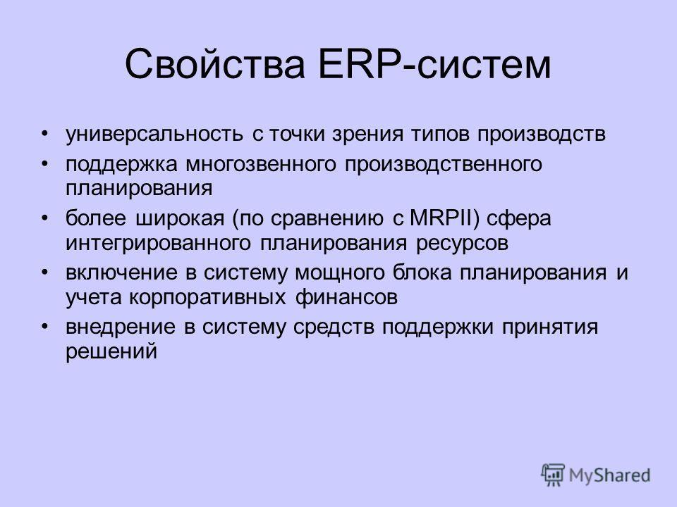 Стандарт ERP ERP = MRPII + реализация всех типов производства + интегрирование планирования ресурсов по различным направлениям деятельности компании + многозвенное планирование