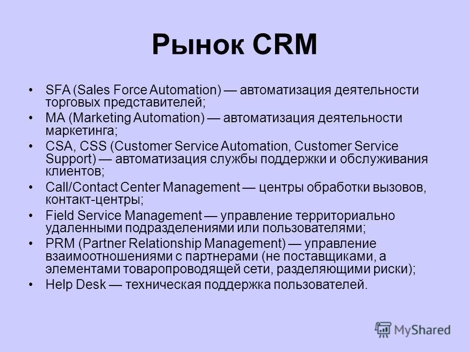 Стандарт CRM Управление отношениями с клиентами (Customer Relations Management, CRM) - это стратегия, основанная на применении таких управленческих и информационных технологий, с помощью которых компании аккумулируют знания о клиентах для выстраивани