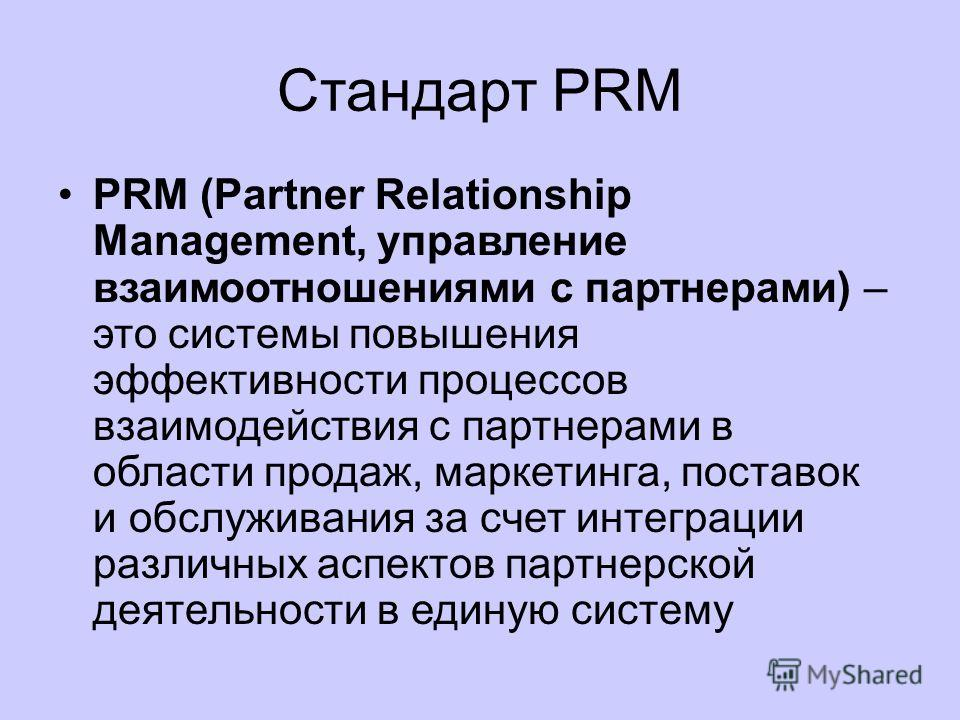 Рынок CRM SFA (Sales Force Automation) автоматизация деятельности торговых представителей; МА (Marketing Automation) автоматизация деятельности маркетинга; CSA, CSS (Customer Service Automation, Customer Service Support) автоматизация службы поддержк