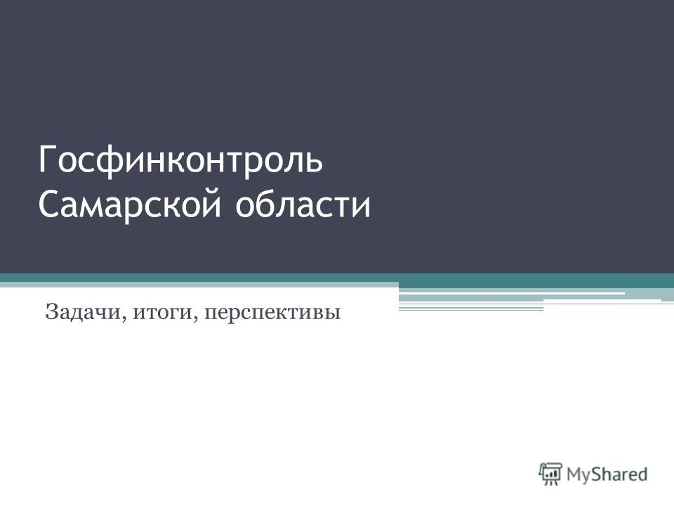 Госфинконтроль Самарской области Задачи, итоги, перспективы