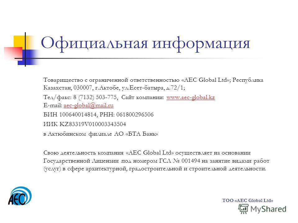 Официальная информация Товарищество с ограниченной ответственностью «AEC Global Ltd»; Республика Казахстан, 030007, г.Актобе, ул.Есет-батыра, д.72/1; Тел/факс: 8 (7132) 503-775, Сайт компании: www.aec-global.kz E-mail: aec-global@mail.ruwww.aec-globa