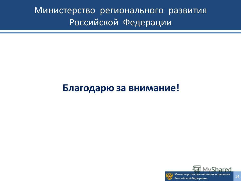 Министерство регионального развития Российской Федерации 14 Министерство регионального развития Российской Федерации Благодарю за внимание!