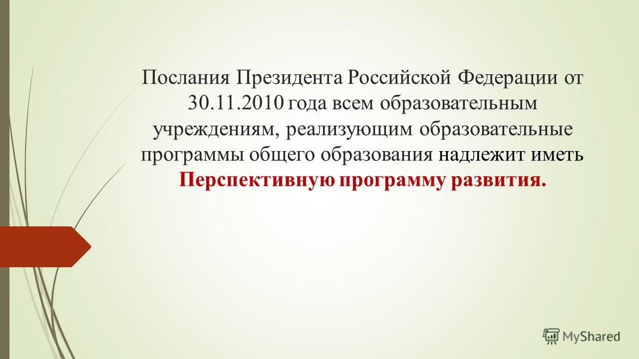 Послания Президента Российской Федерации от 30.11.2010 года всем образовательным учреждениям, реализующим образовательные программы общего образования надлежит иметь Перспективную программу развития.