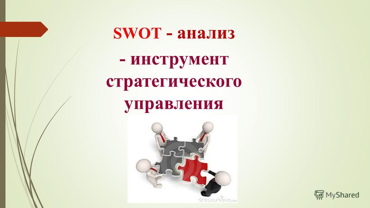 SWOT - анализ - инструмент стратегического управления