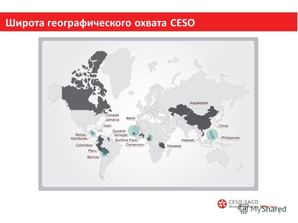 3 Широта географического охвата CESO