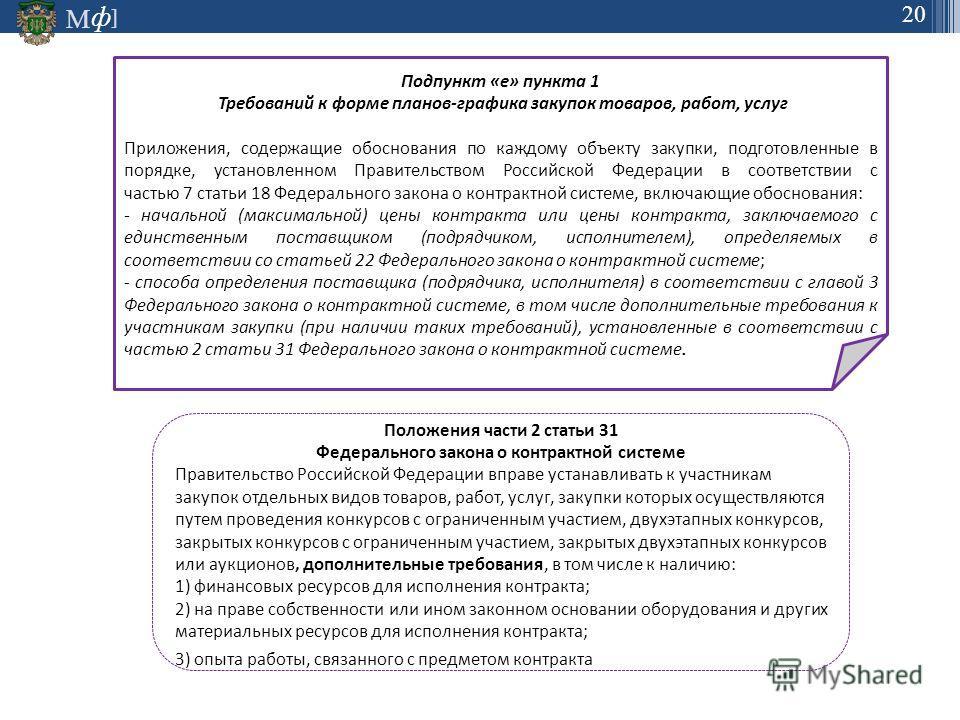 М ] ф 20 Подпункт «е» пункта 1 Требований к форме планов-графика закупок товаров, работ, услуг Приложения, содержащие обоснования по каждому объекту закупки, подготовленные в порядке, установленном Правительством Российской Федерации в соответствии с