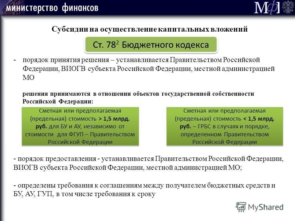 М ] ф 51 Ст. 78 2 Бюджетного кодекса Субсидии на осуществление капитальных вложений -порядок принятия решения – устанавливается Правительством Российской Федерации, ВИОГВ субъекта Российской Федерации, местной администрацией МО решения принимаются в