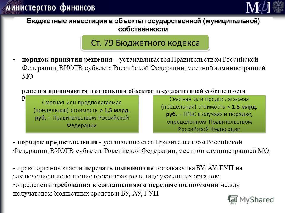 М ] ф 55 Ст. 79 Бюджетного кодекса -порядок принятия решения – устанавливается Правительством Российской Федерации, ВИОГВ субъекта Российской Федерации, местной администрацией МО решения принимаются в отношении объектов государственной собственности