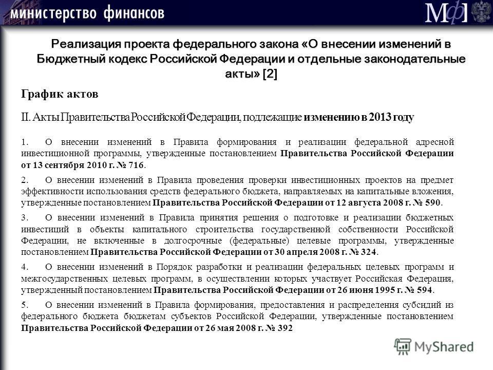 М ] ф 63 Реализация проекта федерального закона «О внесении изменений в Бюджетный кодекс Российской Федерации и отдельные законодательные акты» [2] График актов II. Акты Правительства Российской Федерации, подлежащие изменению в 2013 году 1. О внесен