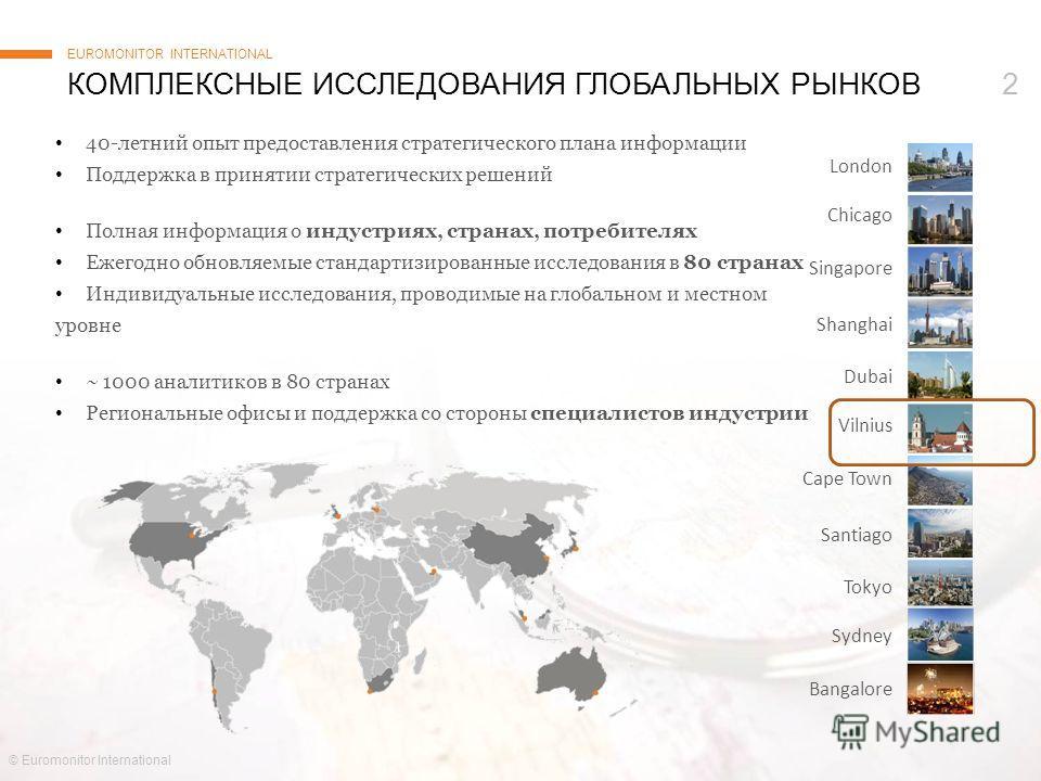 © Euromonitor International 2 40-летний опыт предоставления стратегического плана информации Поддержка в принятии стратегических решений Полная информация о индустриях, странах, потребителях Ежегодно обновляемые стандартизированные исследования в 80