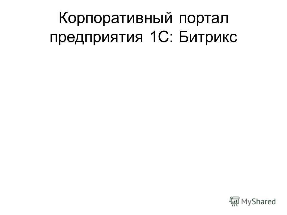 Корпоративный портал предприятия 1С: Битрикс