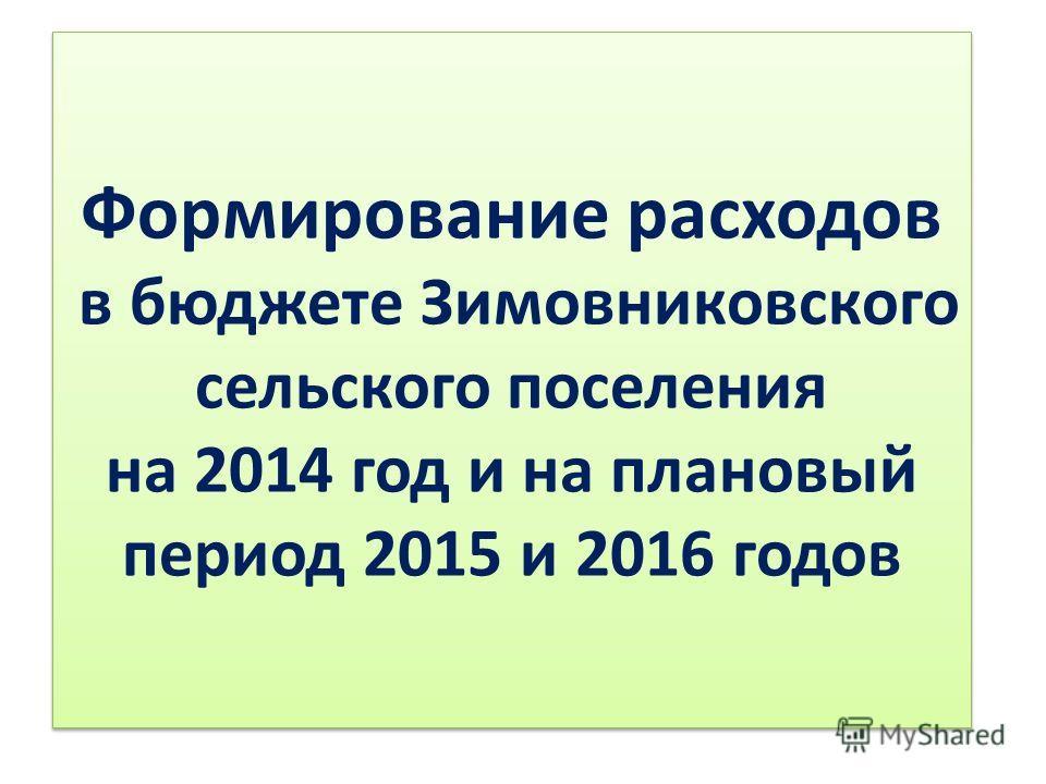 Формирование расходов в бюджете Зимовниковского сельского поселения на 2014 год и на плановый период 2015 и 2016 годов