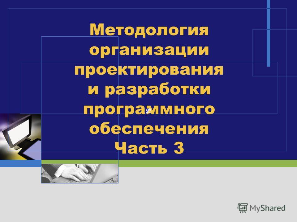 LOGO Методология организации проектирования и разработки программного обеспечения Часть 3