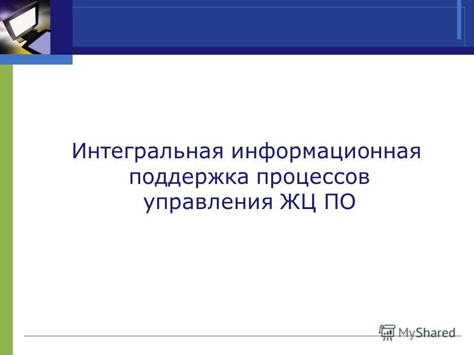 Интегральная информационная поддержка процессов управления ЖЦ ПО