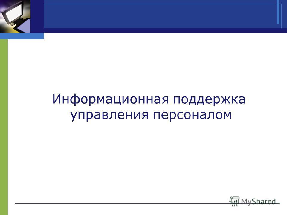 Информационная поддержка управления персоналом