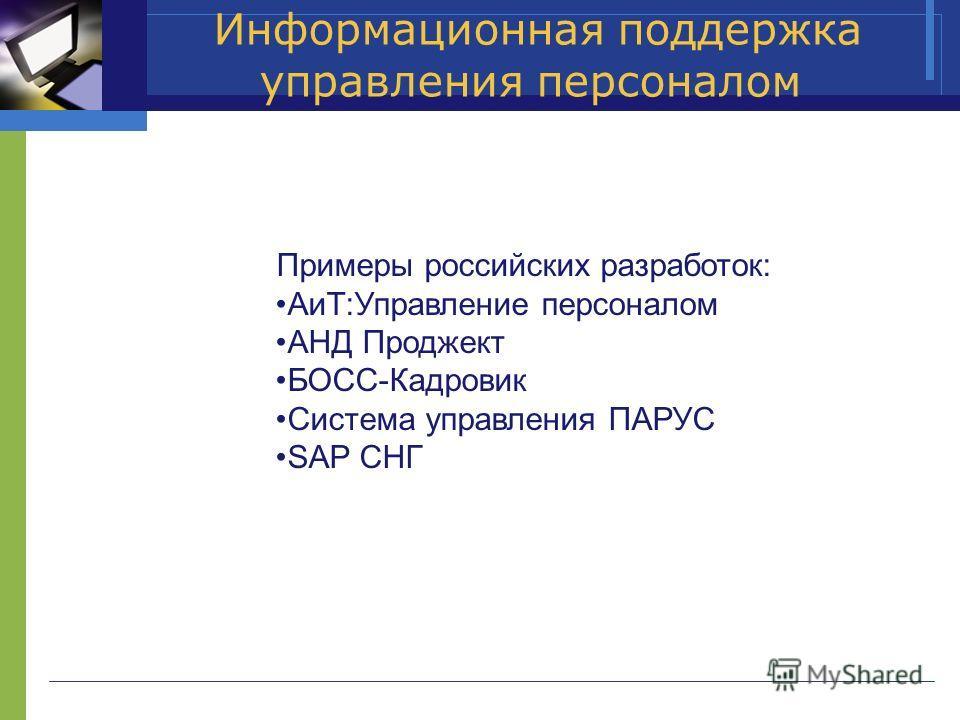 Примеры российских разработок: АиТ:Управление персоналом АНД Проджект БОСС-Кадровик Система управления ПАРУС SAP СНГ
