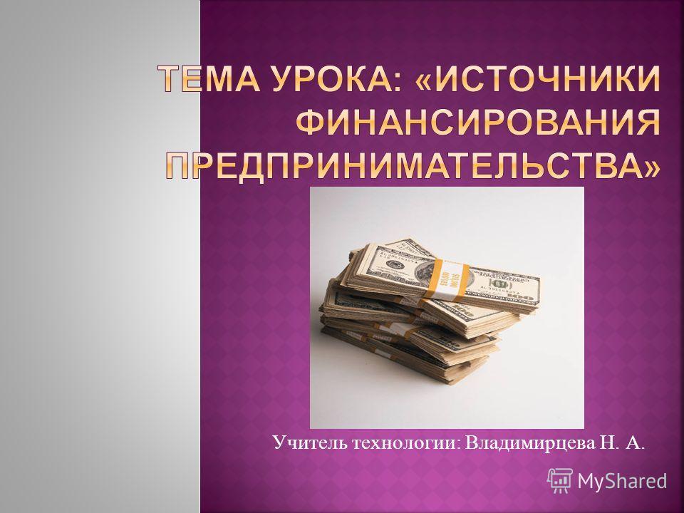 Учитель технологии: Владимирцева Н. А.