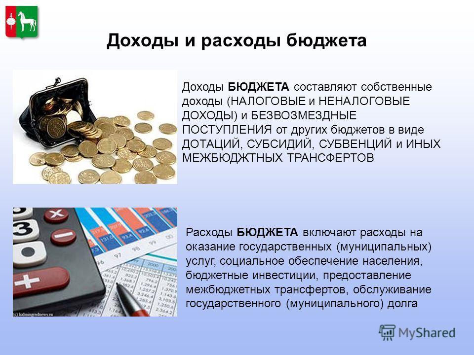 Расходы БЮДЖЕТА включают расходы на оказание государственных (муниципальных) услуг, социальное обеспечение населения, бюджетные инвестиции, предоставление межбюджетных трансфертов, обслуживание государственного (муниципального) долга Доходы БЮДЖЕТА с