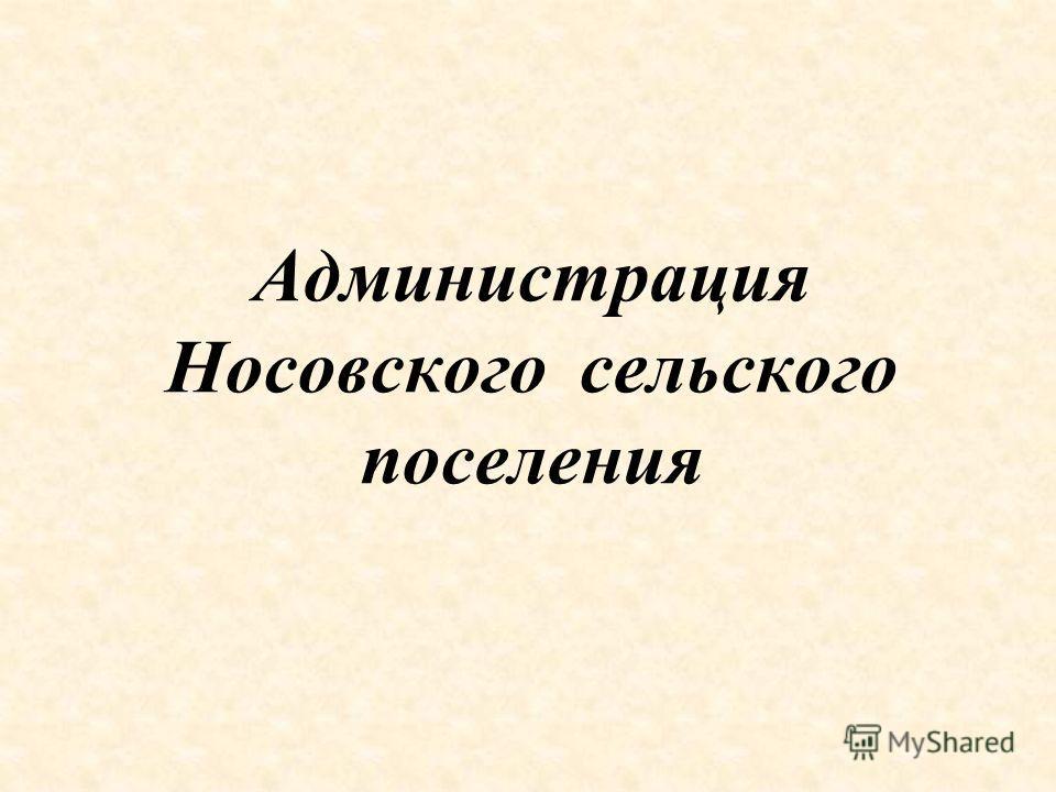Администрация Носовского сельского поселения